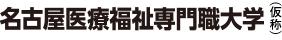 名古屋医療福祉専門職大学(仮称)