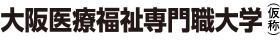 大阪医療福祉専門職大学(仮称)