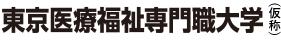 東京医療福祉専門職大学(仮称)